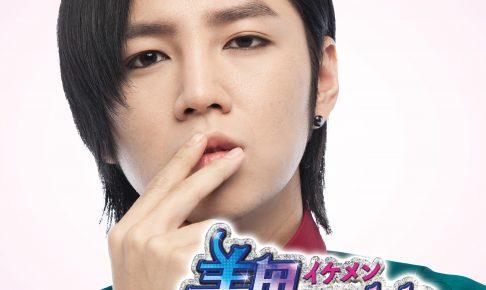 韓国ドラマ『美男ですね』10~12話の動画を日本語字幕で無料視聴するには?