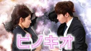 韓国ドラマ『ピノキオ』動画5話を日本語字幕で無料視聴するには?
