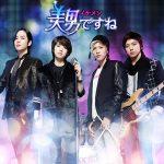 韓国ドラマ『美男ですね』の動画を日本語訳で無料視聴するには?