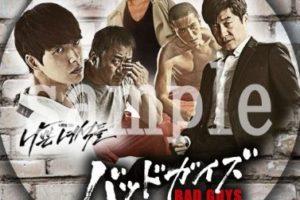 韓国ドラマバッドガイズ最終回の結末は?