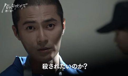 韓国ドラマバッドガイズ の動画を日本語字幕で無料視聴するには?