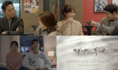 韓国ドラマ『太陽の末裔』あらすじをネタバレ!お得なおすすめ視聴も