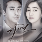 韓国ドラマ『仮面』動画2話を日本語字幕で無料視聴するには?