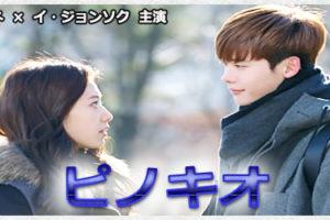 『ピノキオ』韓国ドラマ第11話の動画視聴方法とは?
