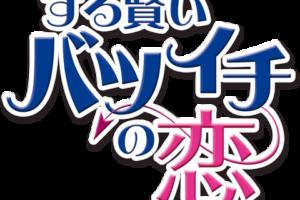 ずる賢いバツイチの恋動画日本語字幕23話の無料視聴方法について!