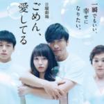 ごめん、愛してる日本版をYouTube動画より安全・確実に無料視聴するならこれ!