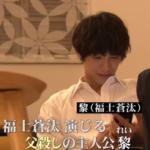 ドラマ2017夏福士蒼汰『愛してたって、秘密はある』動画無料視聴はこちら!