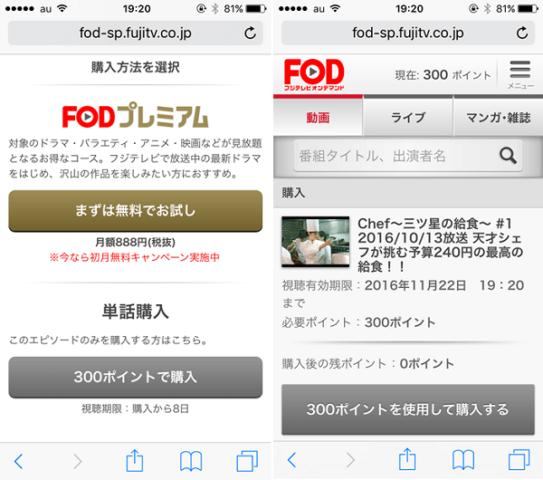 フジテレビオンデマンド(FOD) テレビで見る方法