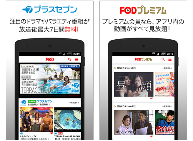 FOD 見逃し配信 いつから 見方