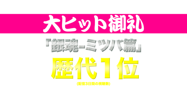 dtv 銀魂 見れない 配信 動画 無料
