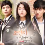 オレンジマーマレード韓国ドラマ1話の動画を日本語字幕で無料視聴するには?