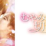 むやみに切なくあらすじ2話と動画を日本語字幕で無料視聴はこちら!