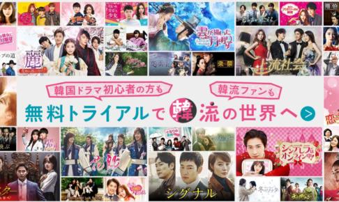 韓国ドラマ動画配信サービス日本語字幕無料視聴おすすめ人気ランキング