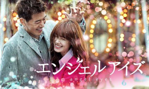 エンジェルアイズ動画1話を日本語字幕で無料視聴するには?