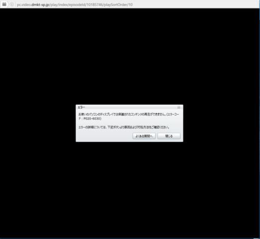 dtv パソコン 見れない 再生されない