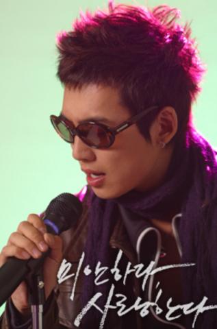 ごめん、愛してる韓国主題歌