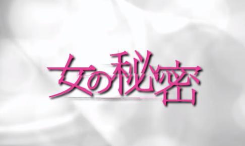 女の秘密韓国ドラマBS11放送予定は?無料視聴がお得!