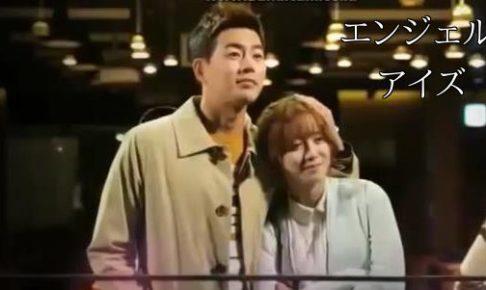 エンジェルアイズ韓国ドラマ感想は面白い?つまらないのか検証した結果