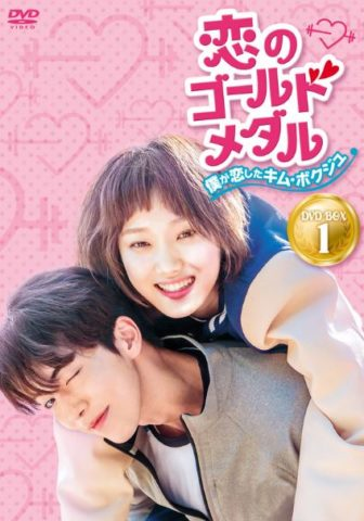 恋のゴールドメダル レンタル DVD