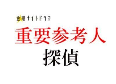 ドラマ 秋 2017 ジャニーズ