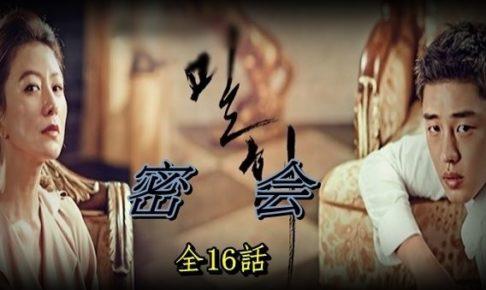密会ドラマCD・OSTは?無料視聴もお得!