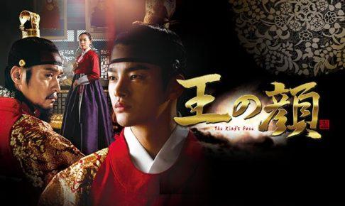 王の顔動画16話を日本語字幕で無料視聴するには?