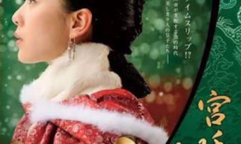 宮廷女官 若曦(ジャクギ)10話のあらすじと動画を日本語字幕で無料視聴するには?