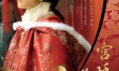 宮廷女官 若曦 日本語字幕 16話