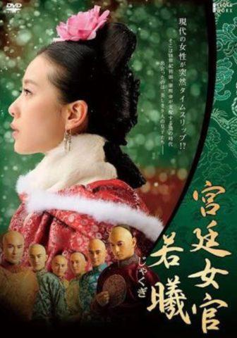 宮廷女官ジャクギあらすじ最終回と動画を日本語字幕で無料視聴するには?