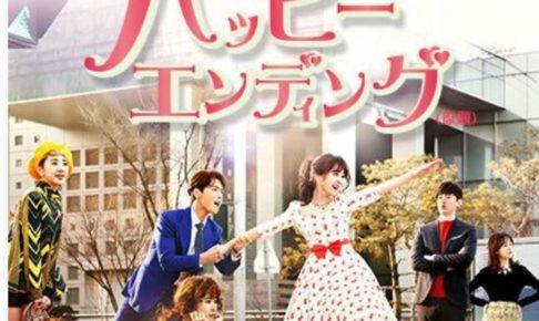 もう一度ハッピーエンディングデイリーモーションで動画日本語字幕はフル高画質でみれない?無料視聴はどこでできる!?