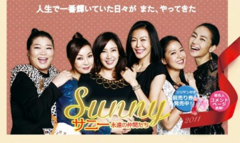 sunny 映画 韓国 動画
