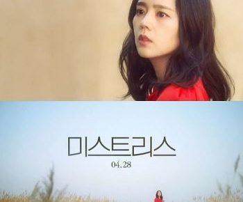 ミストレス 韓国ドラマ キャスト 相関図