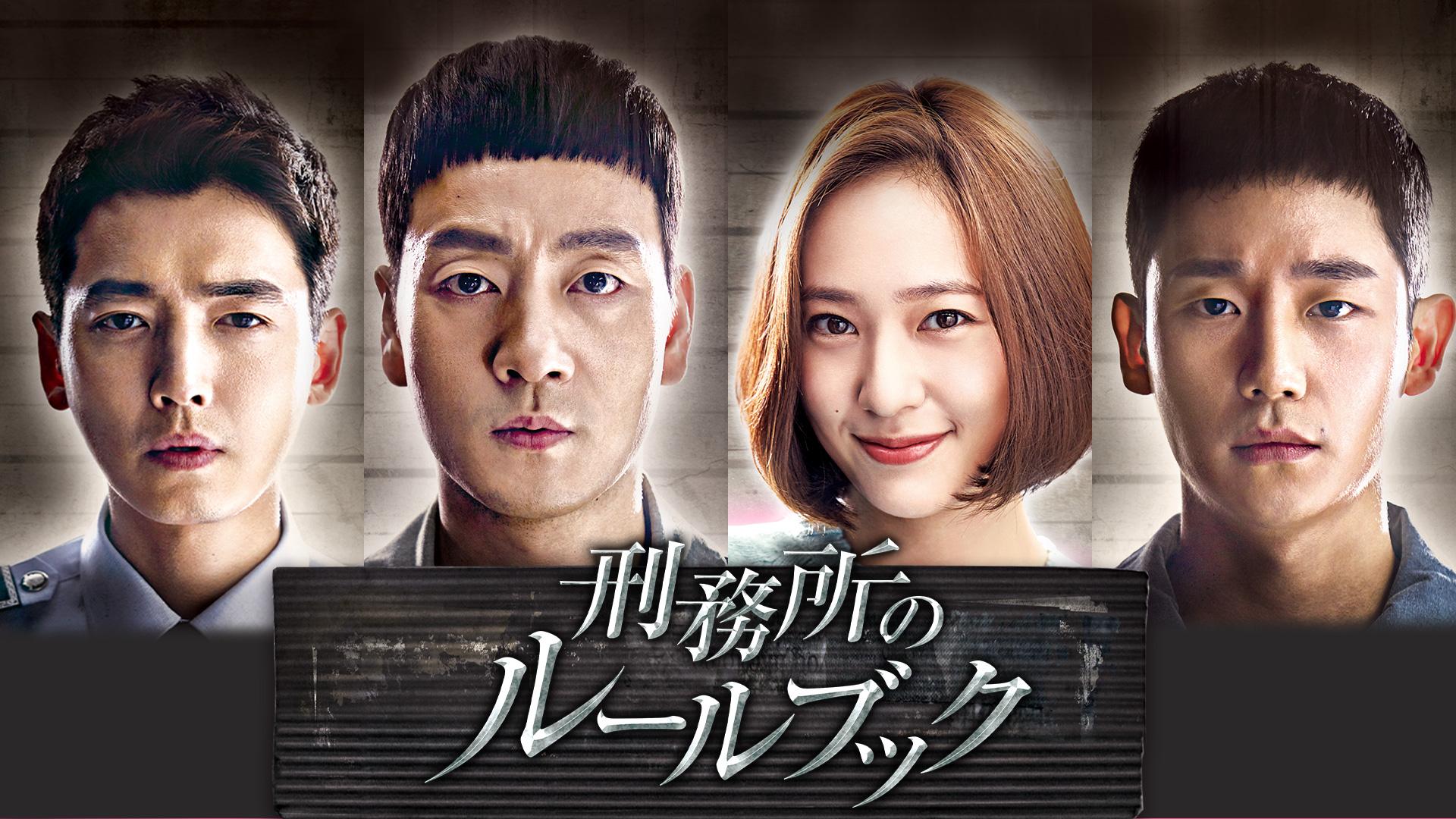 ドラマ へ キャスト 韓国 輝く 明日 私