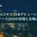 StrayKids(スキズ)日本デビューいつ?ショーケース2019の日程と会場は?