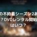 愛の不時着シーズン2あるの?DVDレンタル開始日はいつ?
