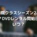 梨泰院クラスシーズン2あるの?DVDレンタル開始日はいつ?