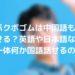 パクボゴムは中国語も話せる?英語や日本語など一体何か国語話せるの?
