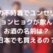 愛の不時着ユンセリとリジョンヒョクが飲んでるお酒の名前は?日本でも買えるの?