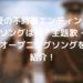 愛の不時着エンディングソングは何?主題歌・オープニングソングを紹介!