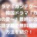 韓国ドラマ『カンテク~運命の愛~』最終回の動画を日本語字幕で無料視聴する方法を紹介!