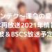 カンテク~運命の愛~日本再放送2021年情報!地上波&BSCS放送予定は?