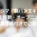 韓国ドラマ『製パン王キムタック』主題歌・オープニング曲は?歌手名付きでご紹介!
