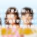 愛よお願い(夏よお願い)の主題歌・オープニング曲・エンディング曲を歌っているのは誰?