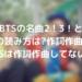 BTSの名曲2!3!と0000の読み方は?作詞作曲は誰?BTSは作詞作曲してない?
