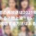花郎の再放送は2021年に福岡である?地上波・BS・CS以外にも視聴する方法はあるの?