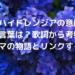 夏のハイドレンジアの意味は?花言葉は?歌詞から考察!ドラマの物語とリンクするの?