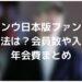 チョスンウ日本版ファンクラブ入会方法は?会員数や入会特典年会費まとめ